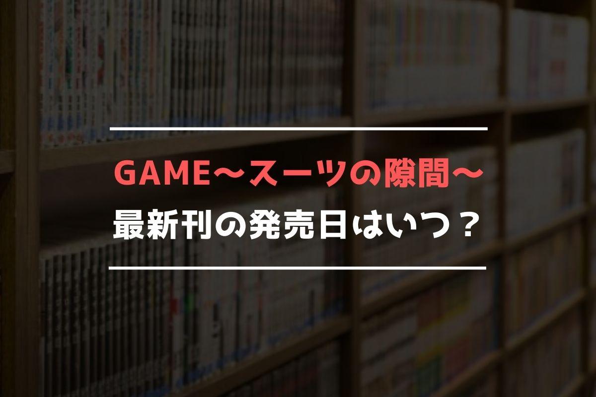 GAME ~スーツの隙間~ 最新刊 発売日