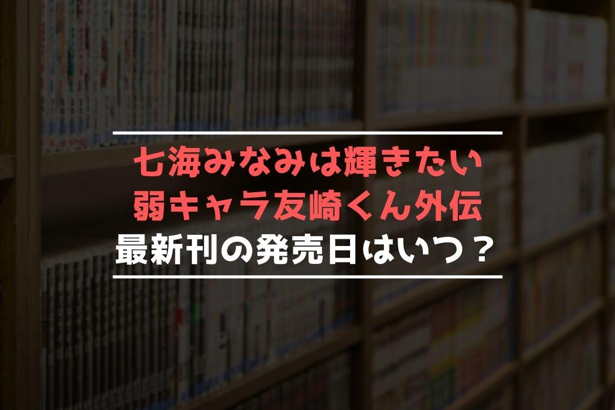 七海みなみは輝きたい 弱キャラ友崎くん外伝 最新刊 発売日