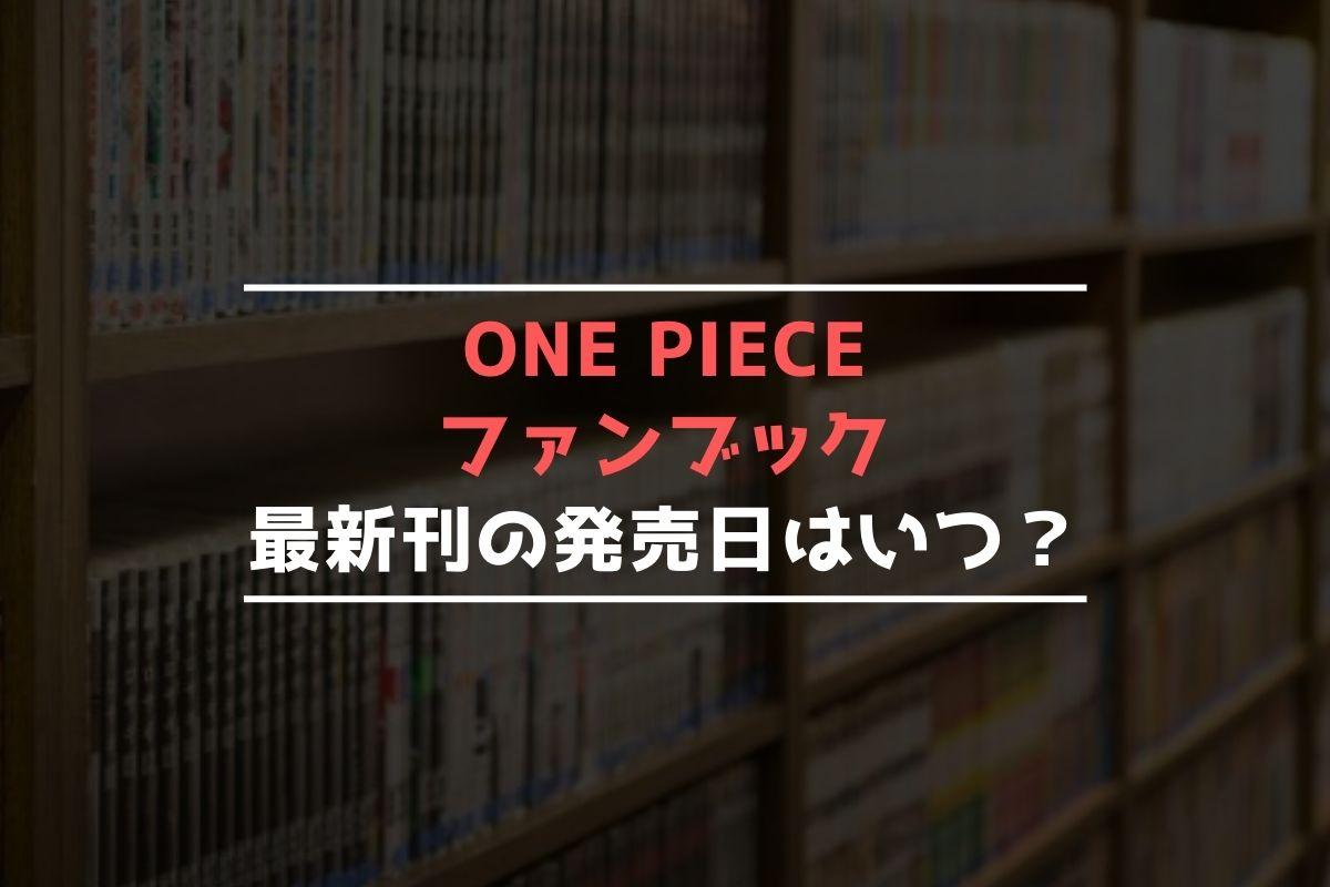 ONE PIECE ファンブック 最新刊 発売日