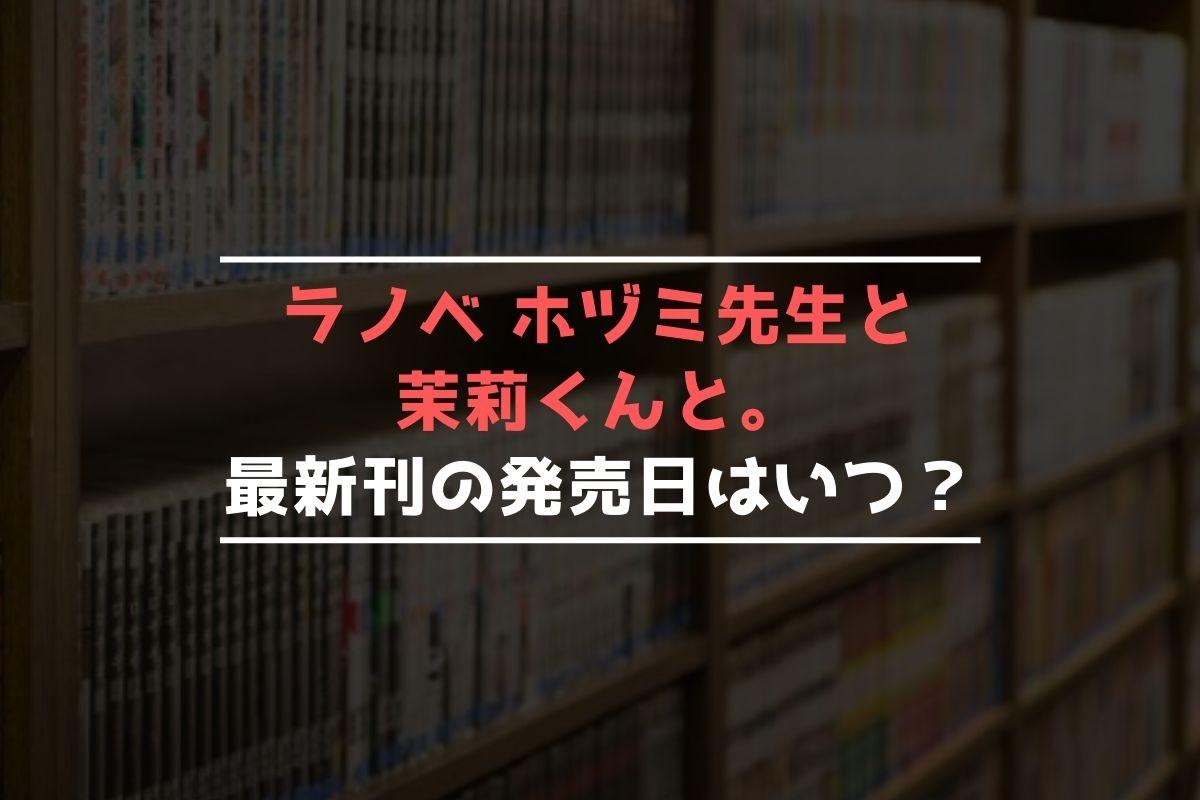 ラノベ ホヅミ先生と茉莉くんと。 最新刊 発売日