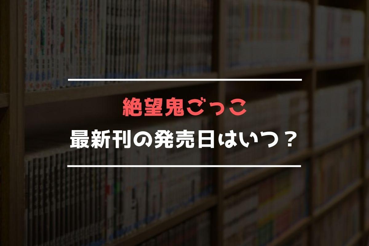 児童書 絶望鬼ごっこ 最新刊 発売日