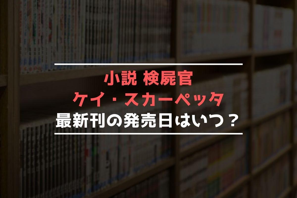 小説 検屍官ケイ・スカーペッタ 最新刊 発売日