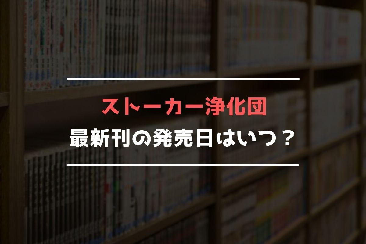 ストーカー浄化団 最新刊 発売日