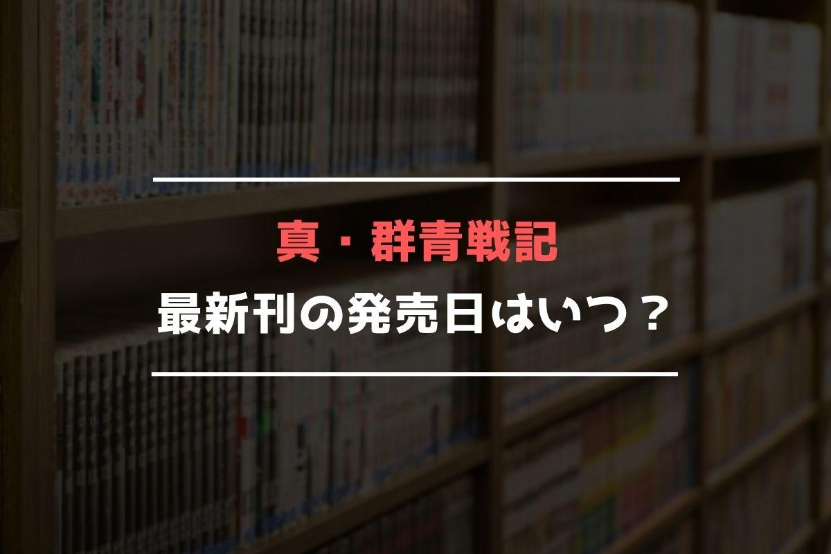 真・群青戦記 最新刊 発売日
