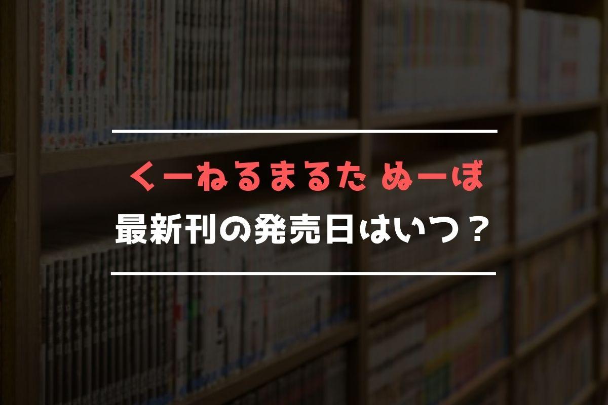 くーねるまるた ぬーぼ 最新刊 発売日