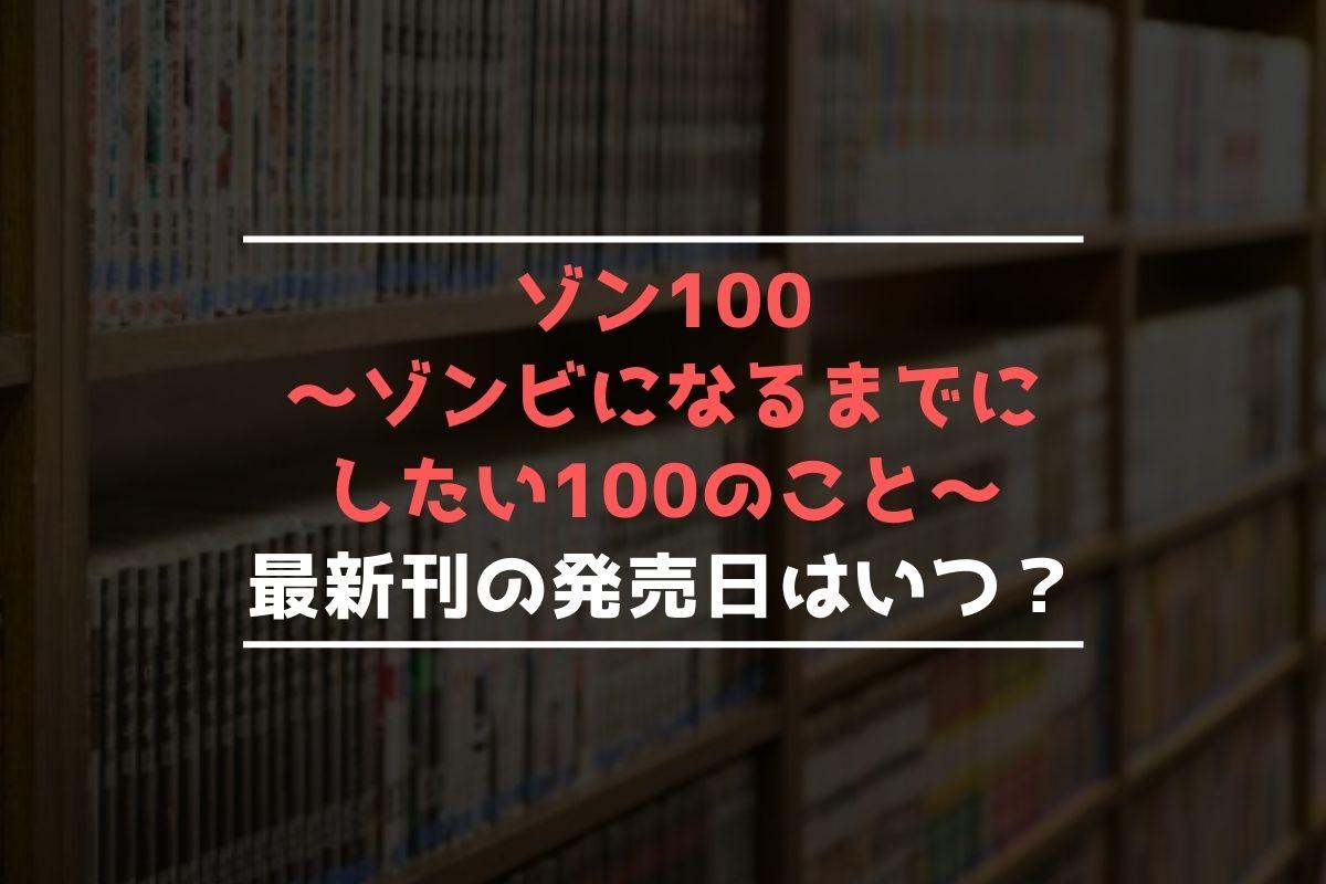 ゾン100 最新刊 発売日