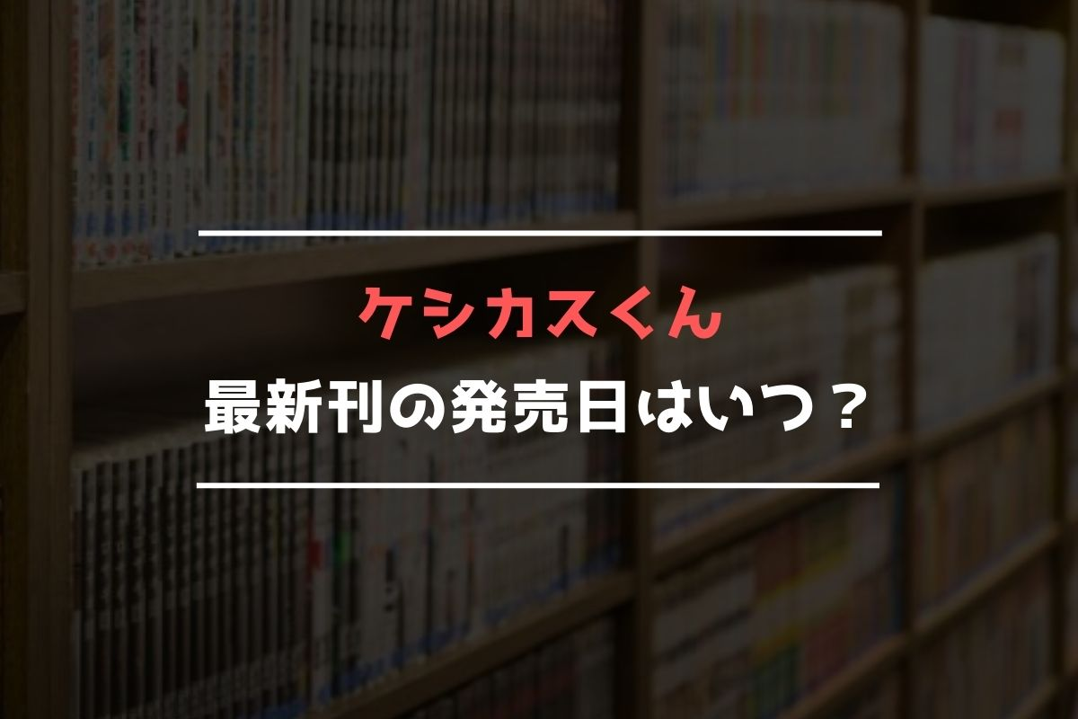 ケシカスくん 最新刊 発売日