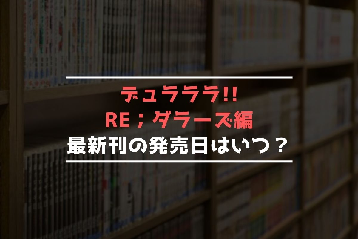 デュラララ!! RE;ダラーズ編 最新刊 発売日