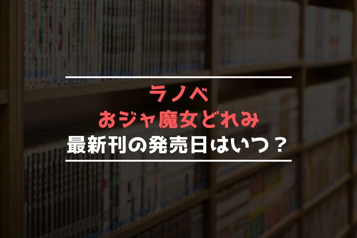 ラノベ おジャ魔女どれみ 最新刊 発売日