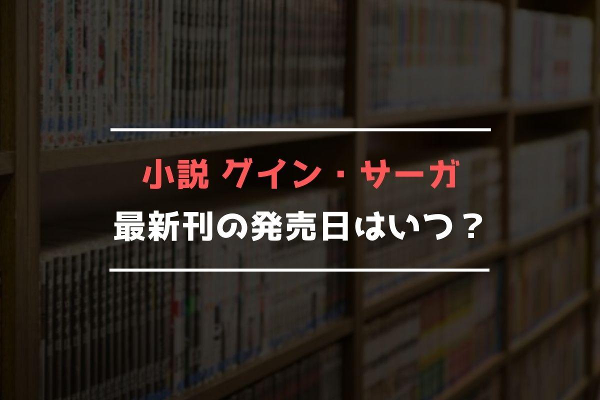 小説 グイン・サーガ 最新刊 発売日