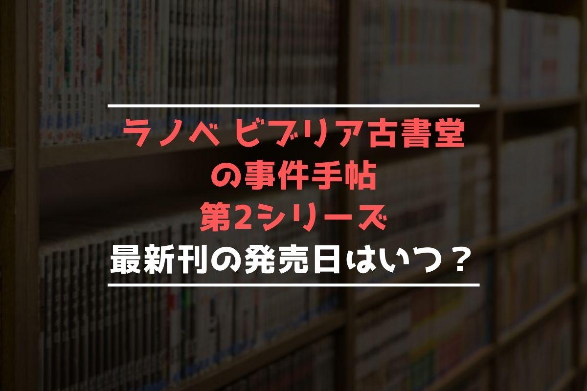ラノベ ビブリア古書堂 第2シリーズ 最新刊 発売日