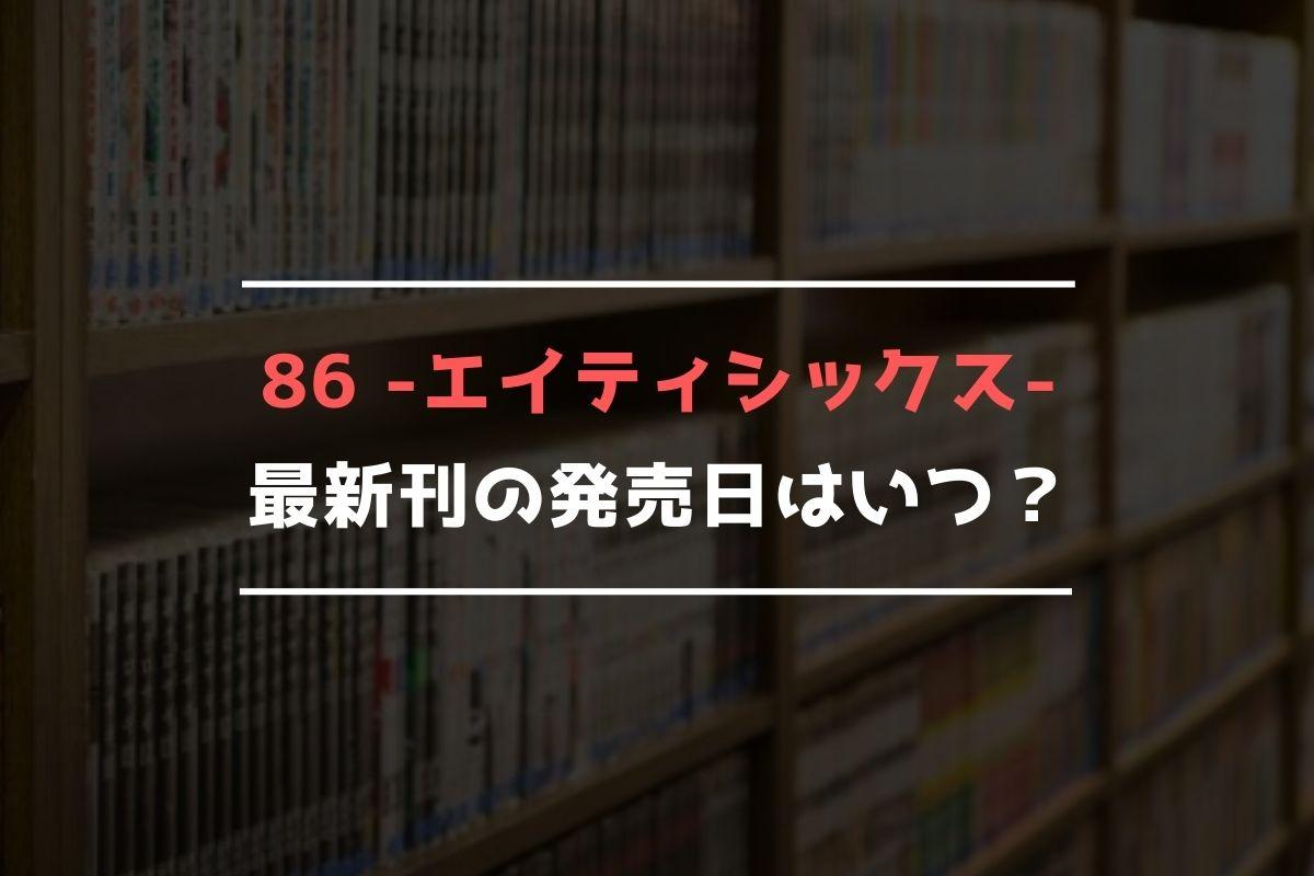 86 最新刊 発売日