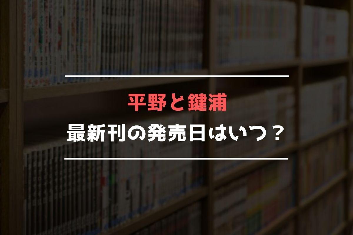 平野と鍵浦 最新刊 発売日