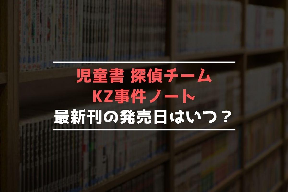 児童書 探偵チームKZ事件ノート 最新刊 発売日