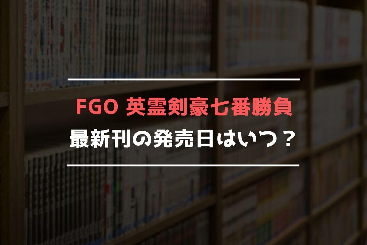 FGO 英霊剣豪七番勝負 最新刊 発売日