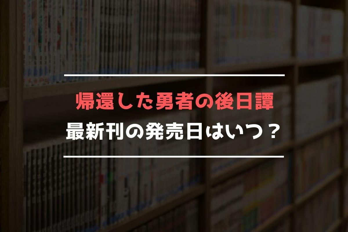 帰還した勇者の後日譚 最新刊 発売日