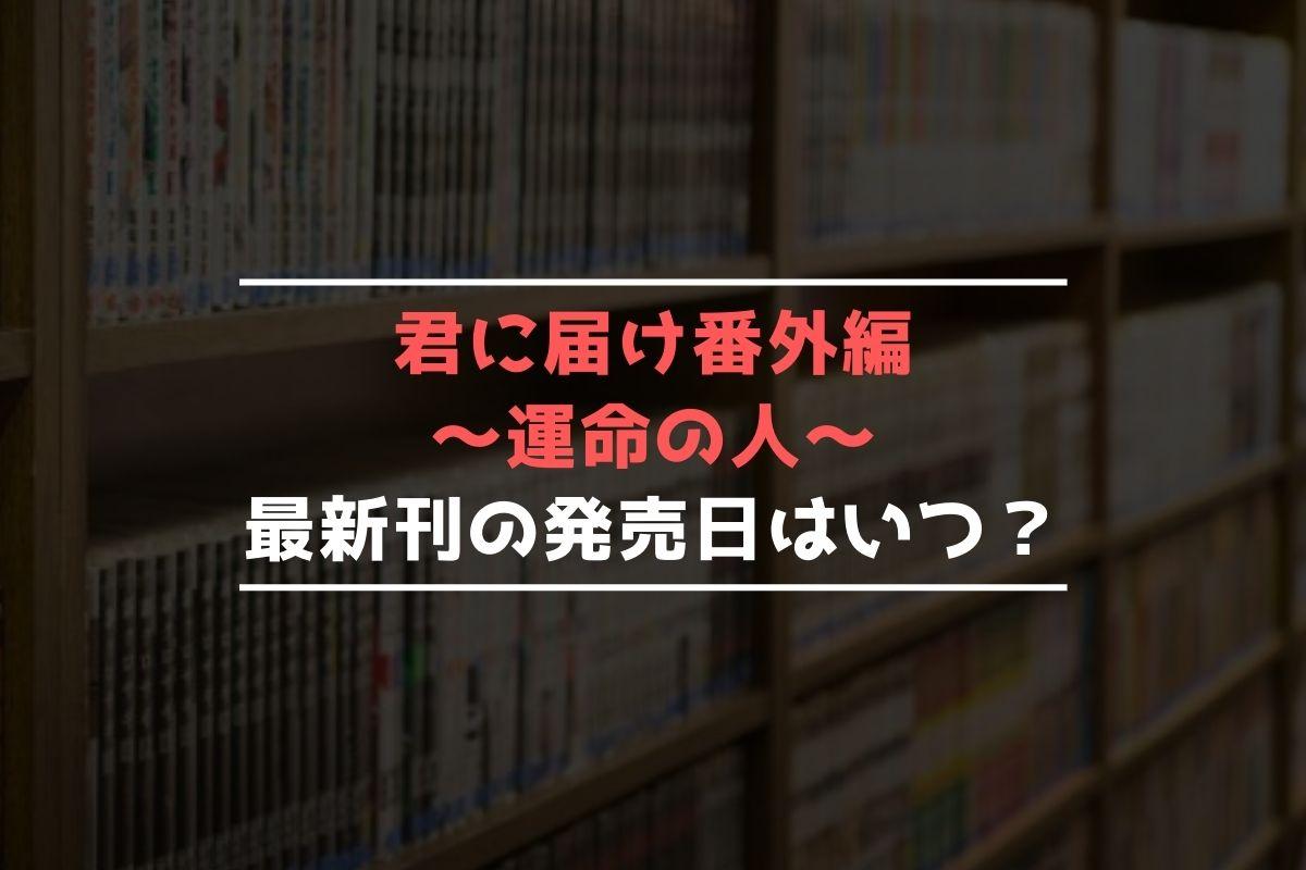 君に届け番外編 〜運命の人〜 最新刊 発売日