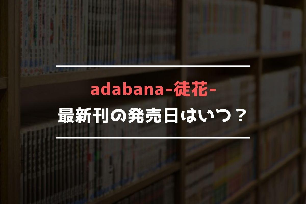 adabana-徒花- 最新刊 発売日