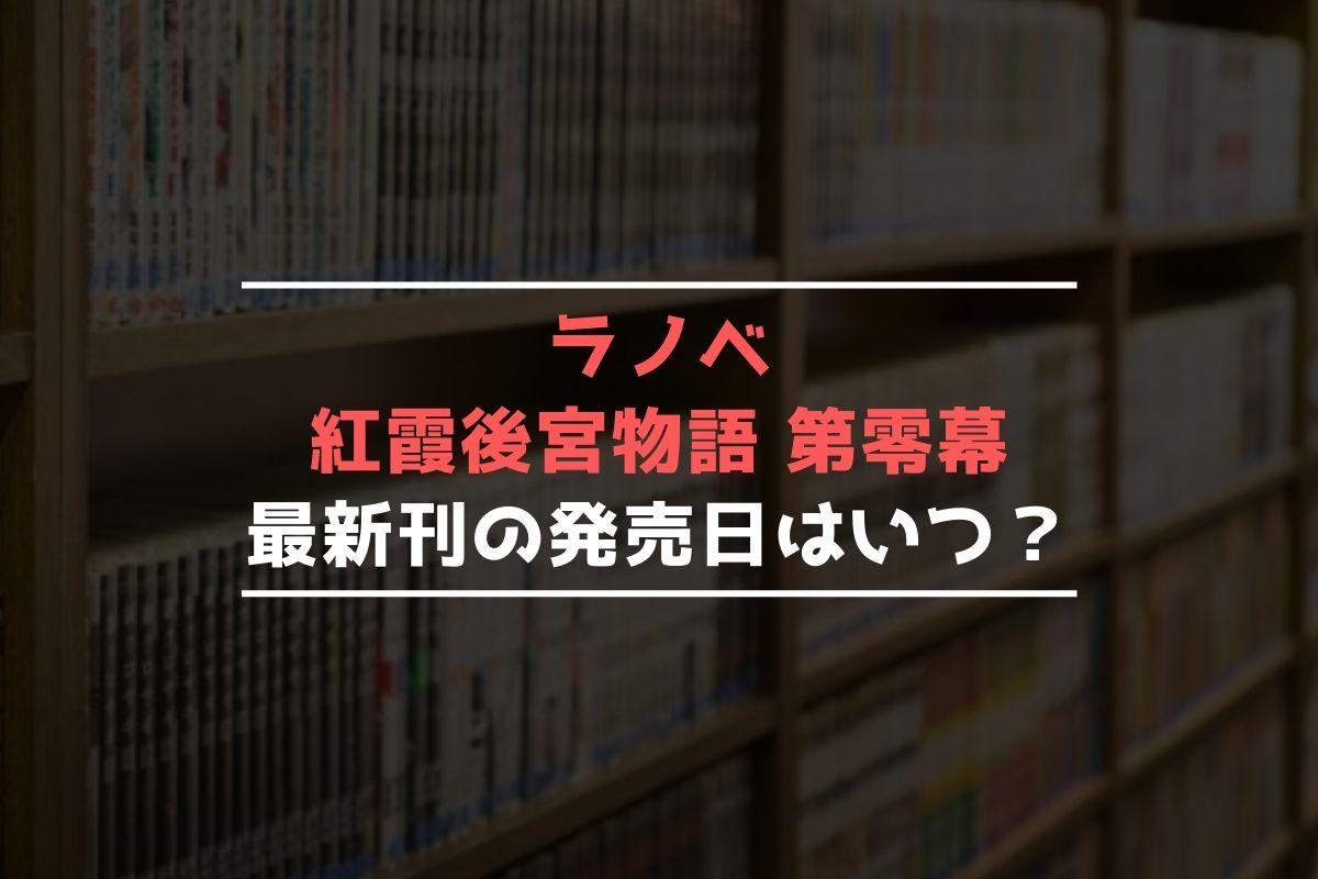 ラノベ 紅霞後宮物語 第零幕 最新刊 発売日