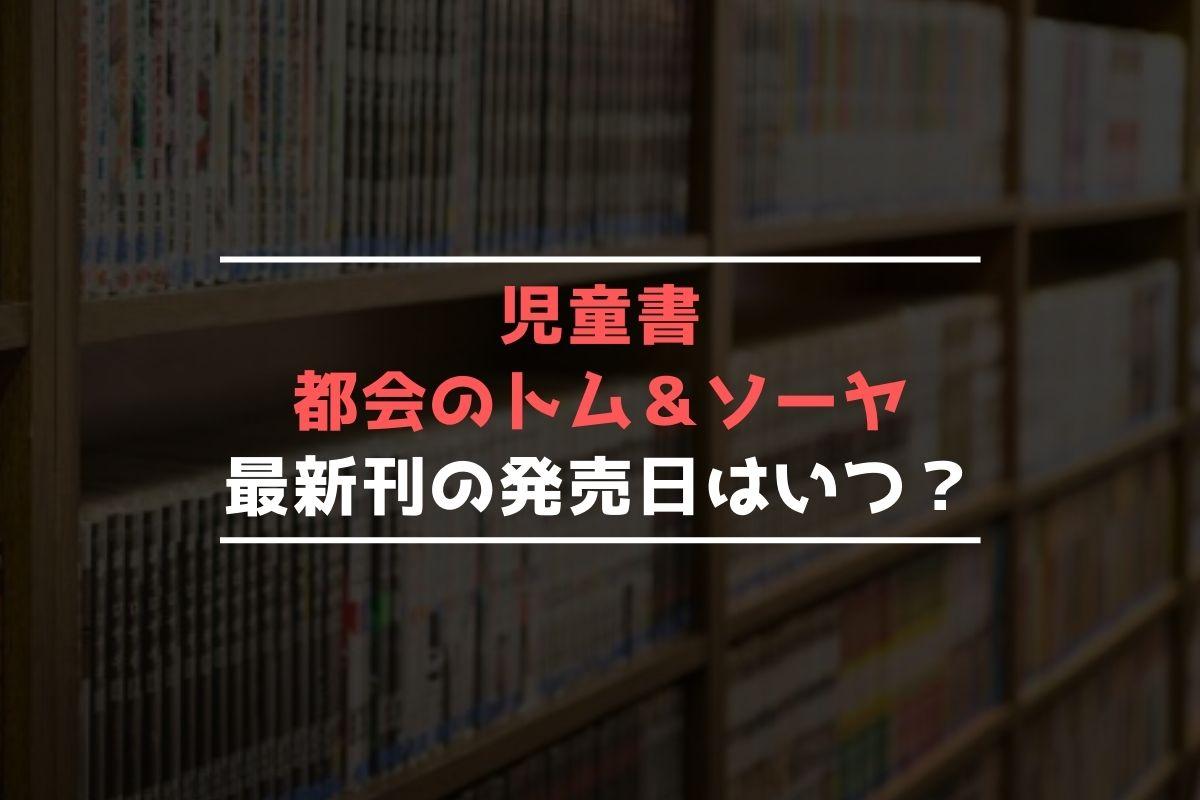 児童書 都会のトム&ソーヤ 最新刊 発売日