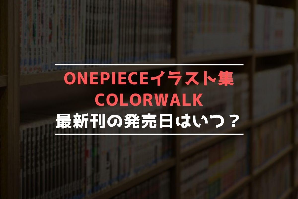 ONEPIECEイラスト集 COLORWALK 最新刊 発売日