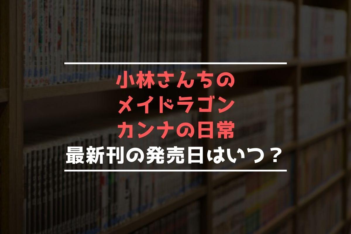 小林さんちのメイドラゴン カンナの日常 最新刊 発売日