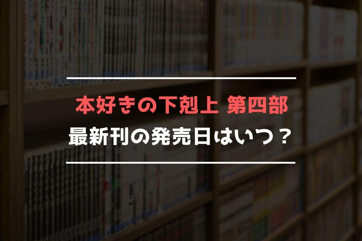 本好きの下剋上 第四部 最新刊 発売日