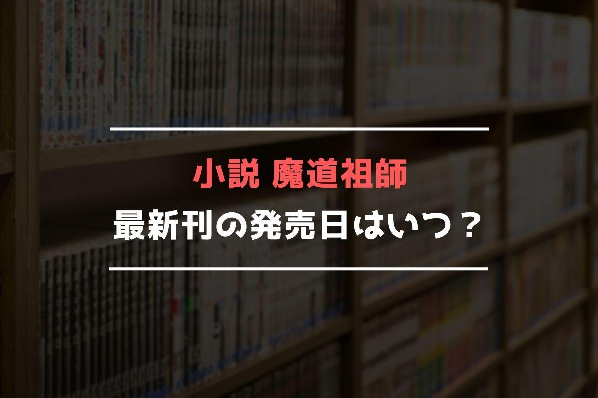 小説 魔道祖師 最新刊 発売日