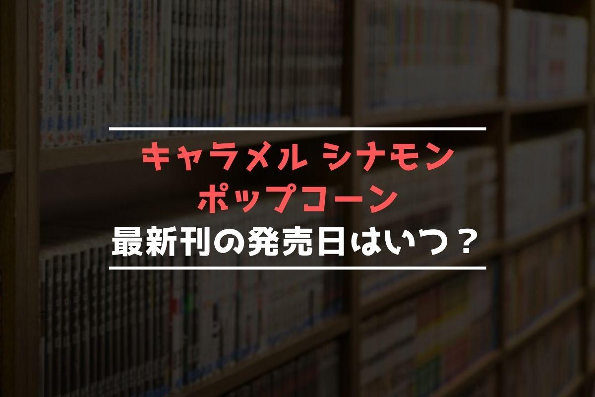 キャラメル シナモン ポップコーン 最新刊 発売日