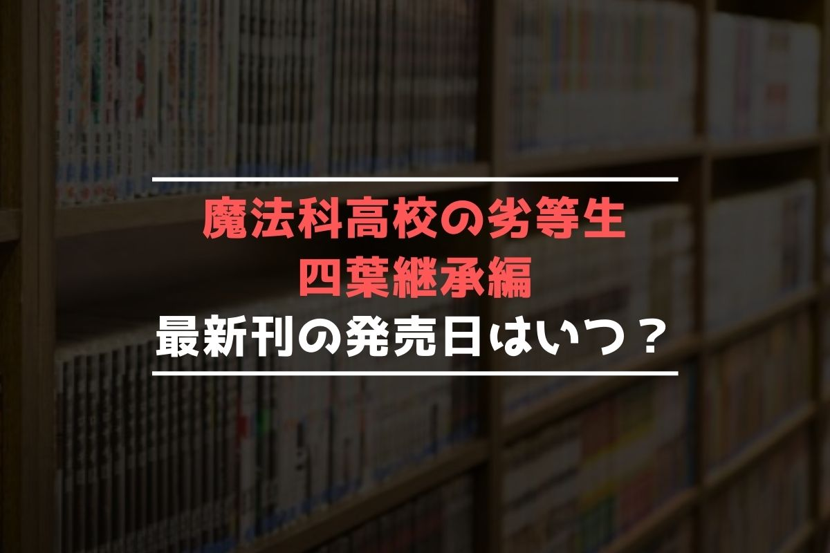 魔法科高校の劣等生 四葉継承編 最新刊 発売日