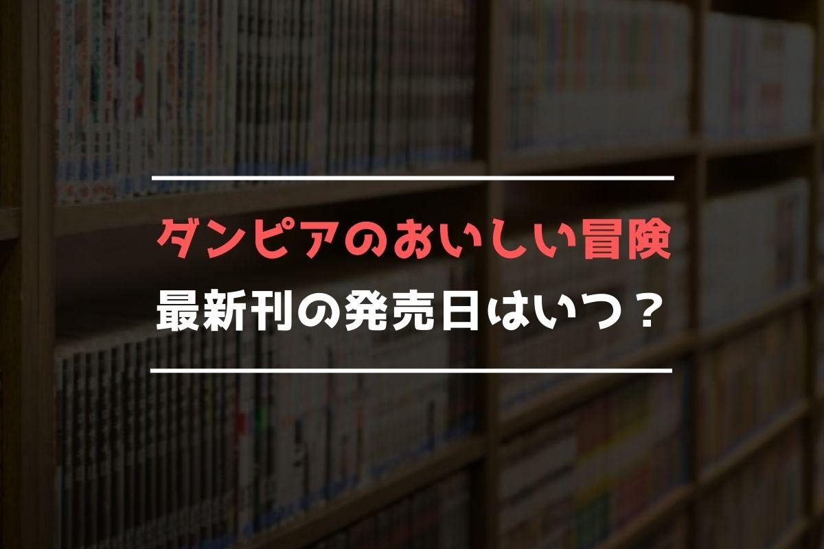 ダンピアのおいしい冒険 最新刊 発売日
