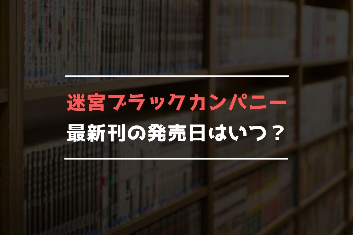 迷宮ブラックカンパニー 最新刊 発売日