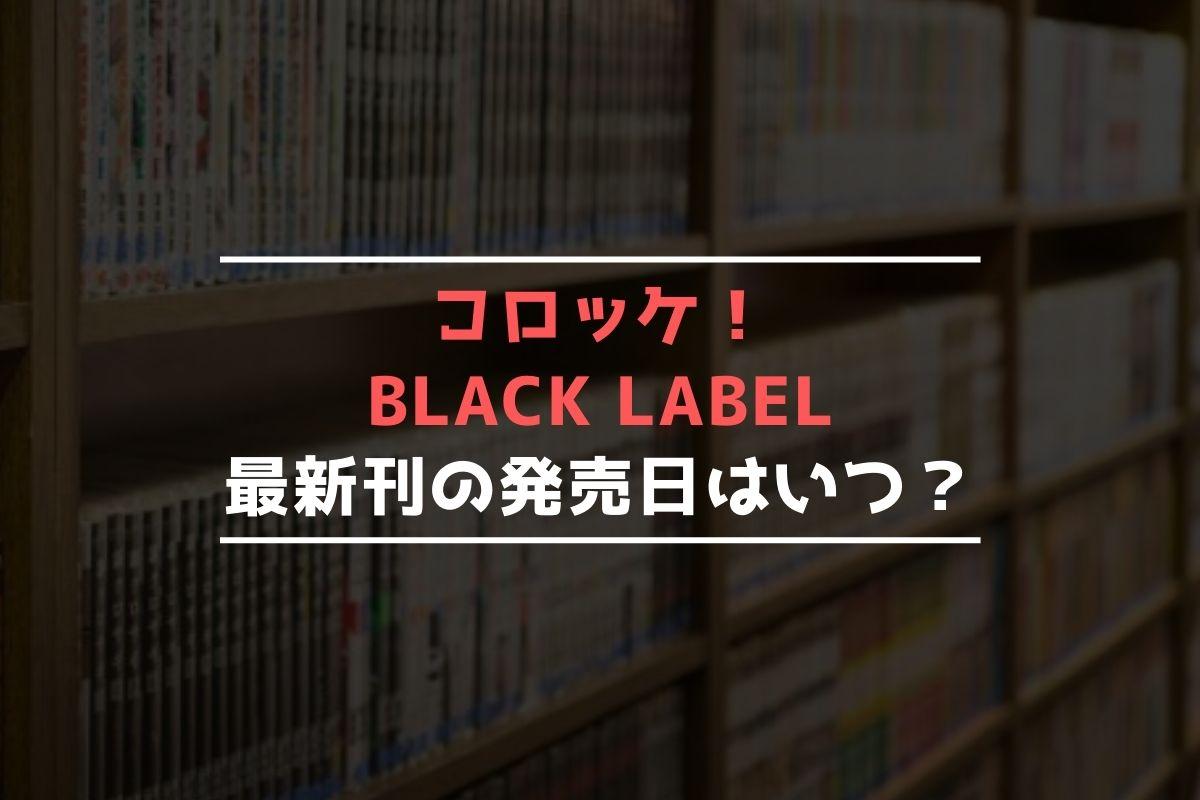 コロッケ! BLACK LABEL 最新刊 発売日