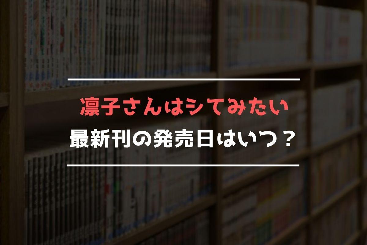 凛子さんはシてみたい 最新刊 発売日