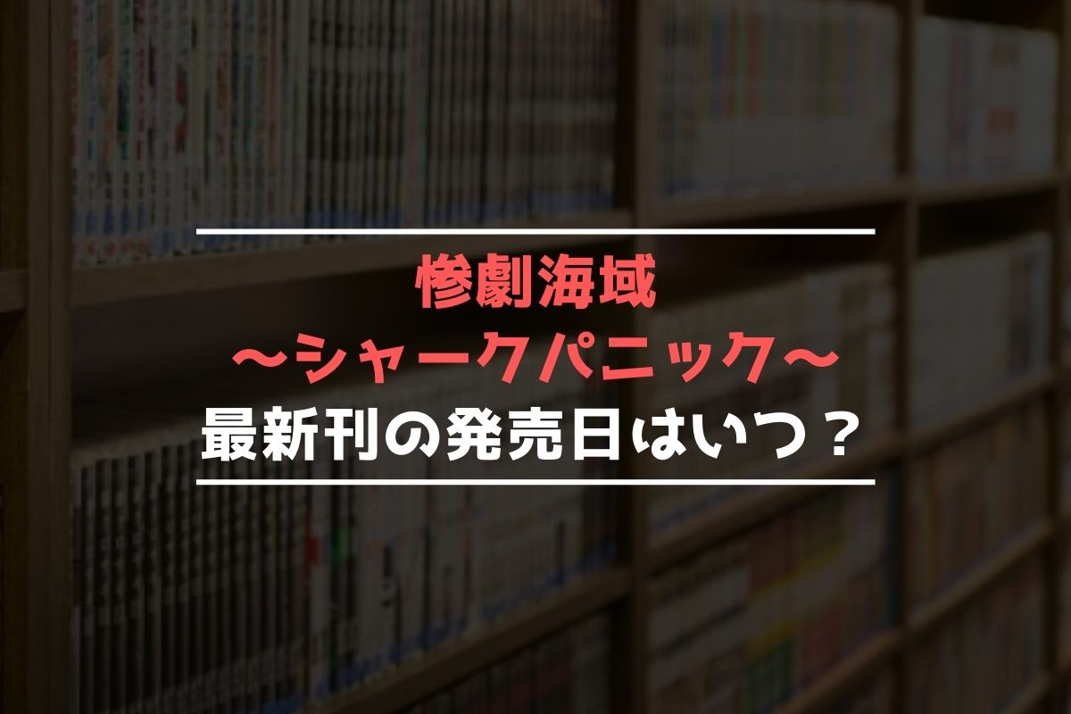 惨劇海域~シャークパニック~ 最新刊 発売日