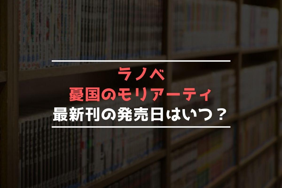 ラノベ 憂国のモリアーティ 最新刊 発売日