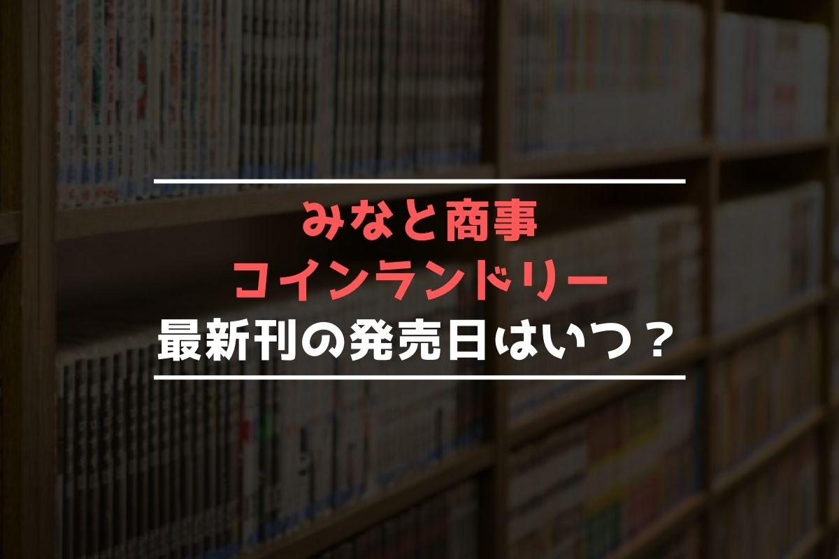 みなと商事コインランドリー 最新刊 発売日