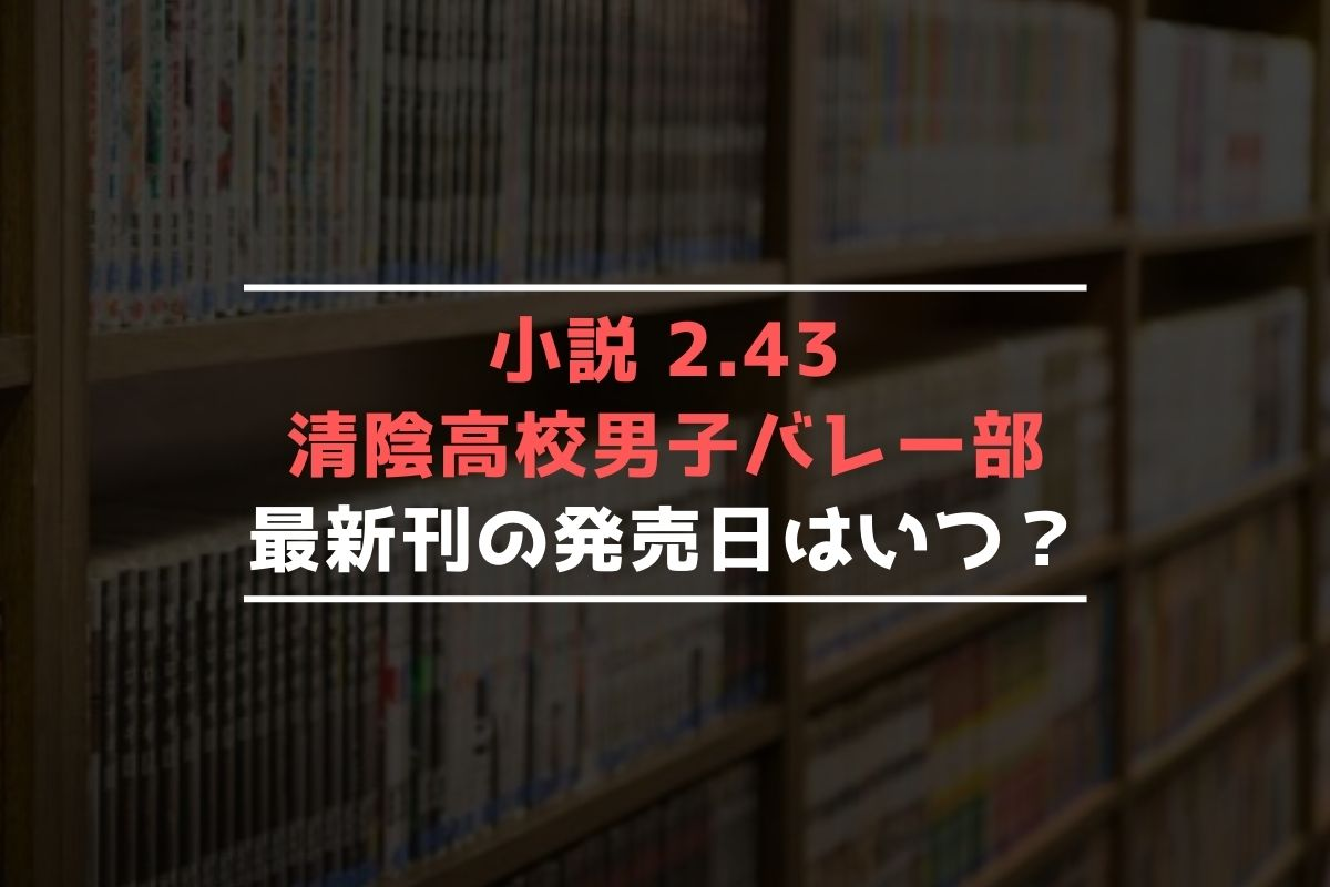 小説 2.43 清陰高校男子バレー部 最新刊 発売日