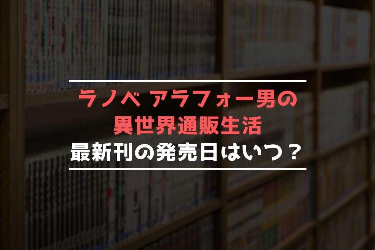 ラノベ アラフォー男の異世界通販生活 最新刊 発売日