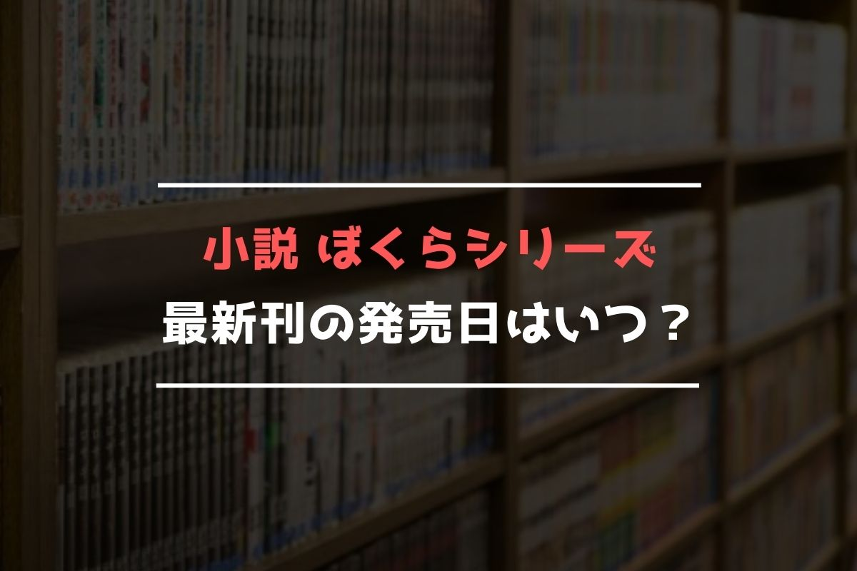 小説 ぼくらシリーズ 最新刊 発売日