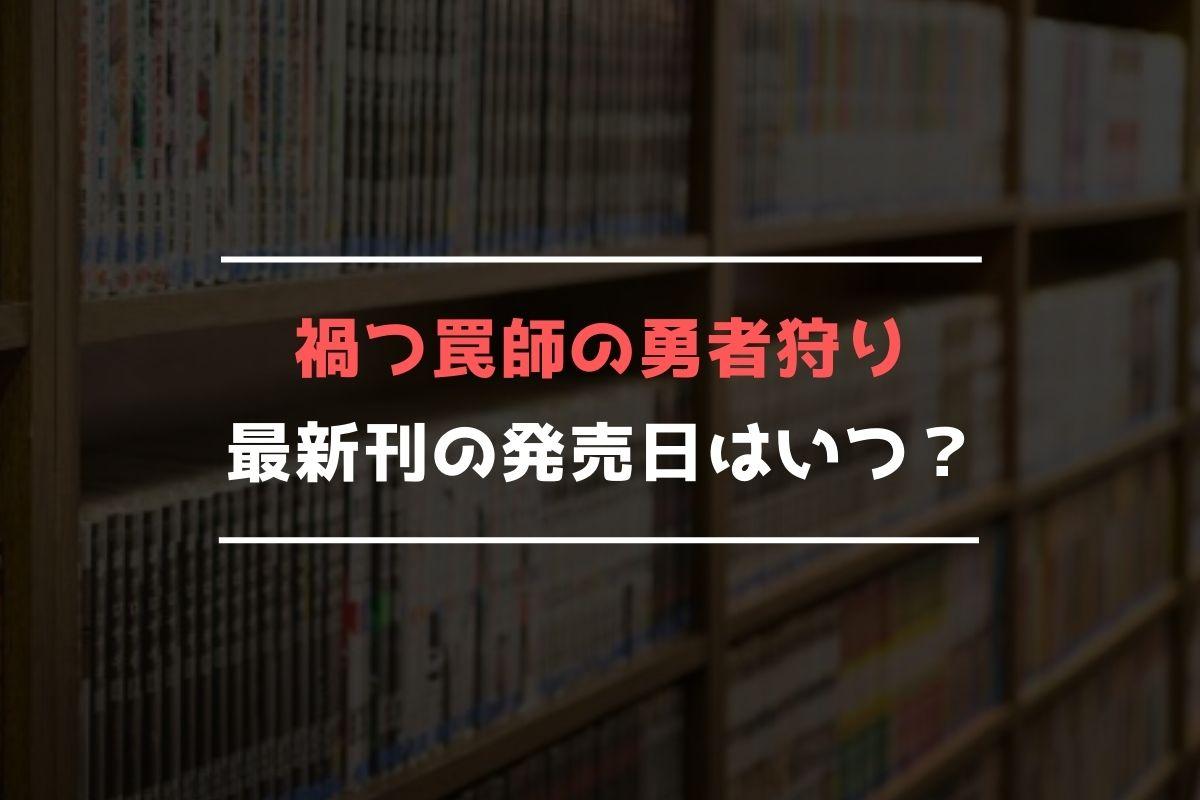 禍つ罠師の勇者狩り 最新刊 発売日