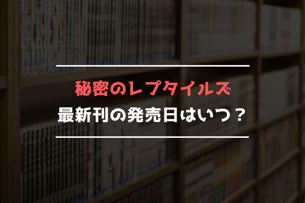 秘密のレプタイルズ 最新刊 発売日