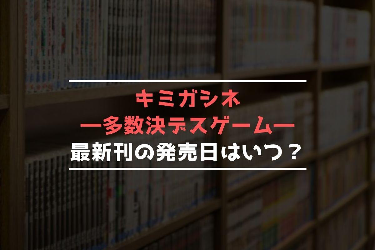 キミガシネ ―多数決デスゲーム― 最新刊 発売日