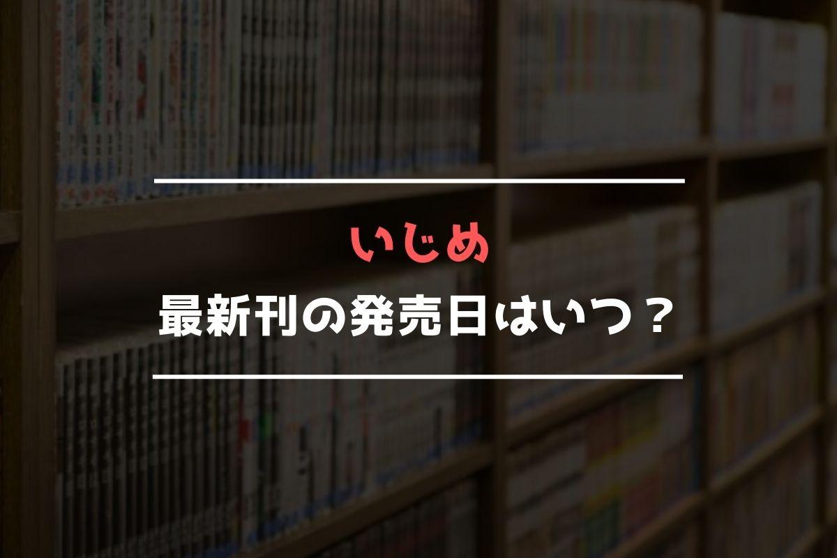 いじめ 最新刊 発売日