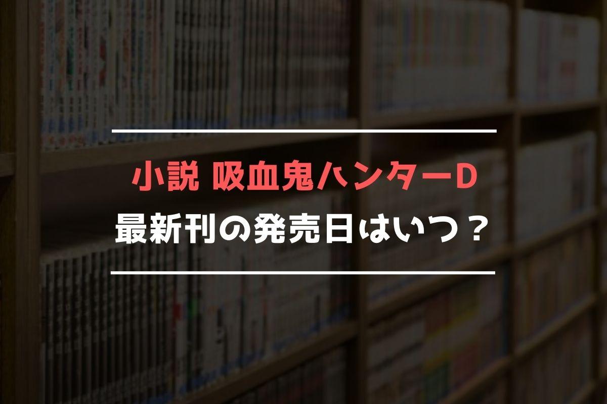 小説 吸血鬼ハンターD 最新刊 発売日