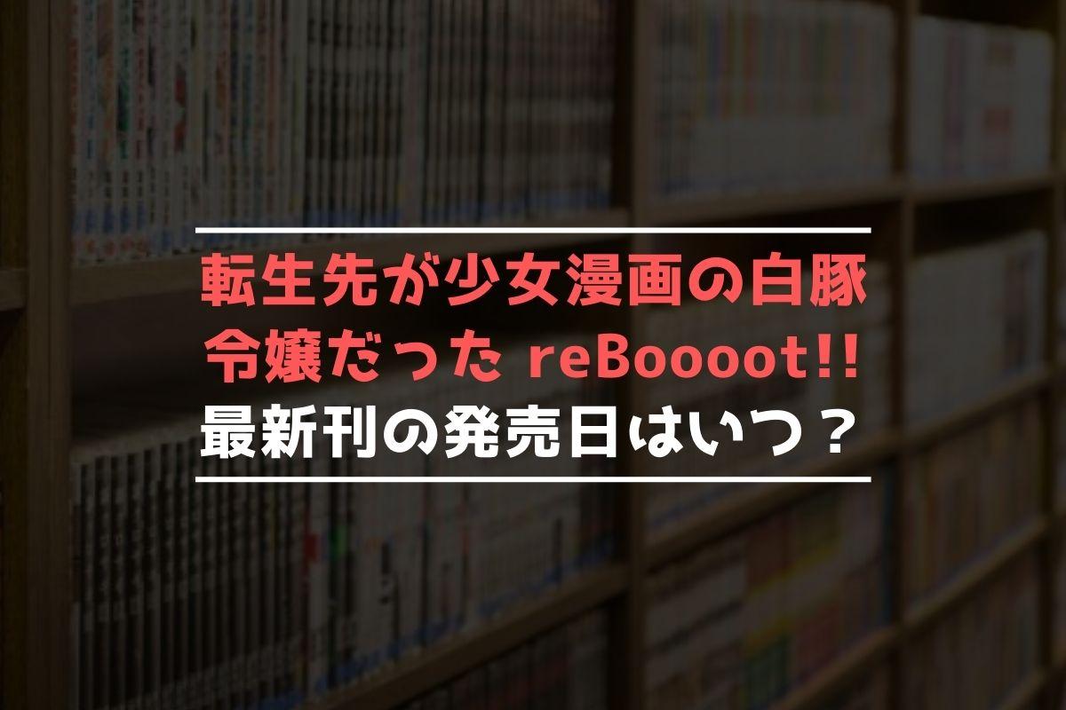 転生先が少女漫画の白豚令嬢だった reBoooot!! 最新刊 発売日