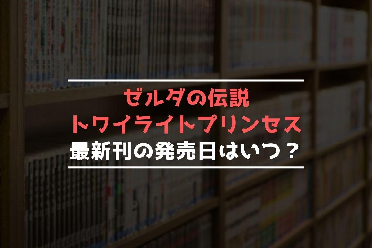 ゼルダの伝説 トワイライトプリンセス 最新刊 発売日