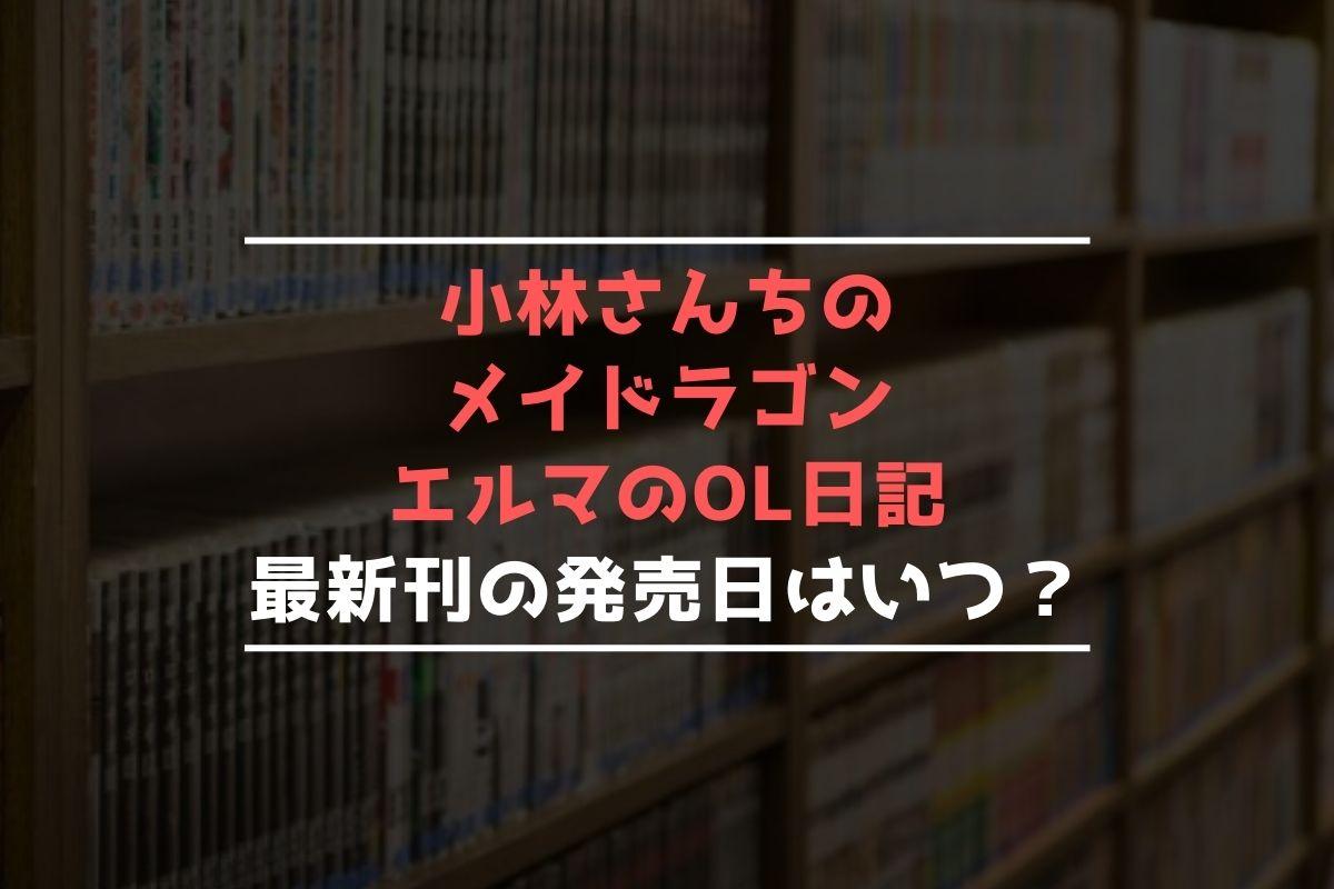 小林さんちのメイドラゴン エルマのOL日記 最新刊 発売日