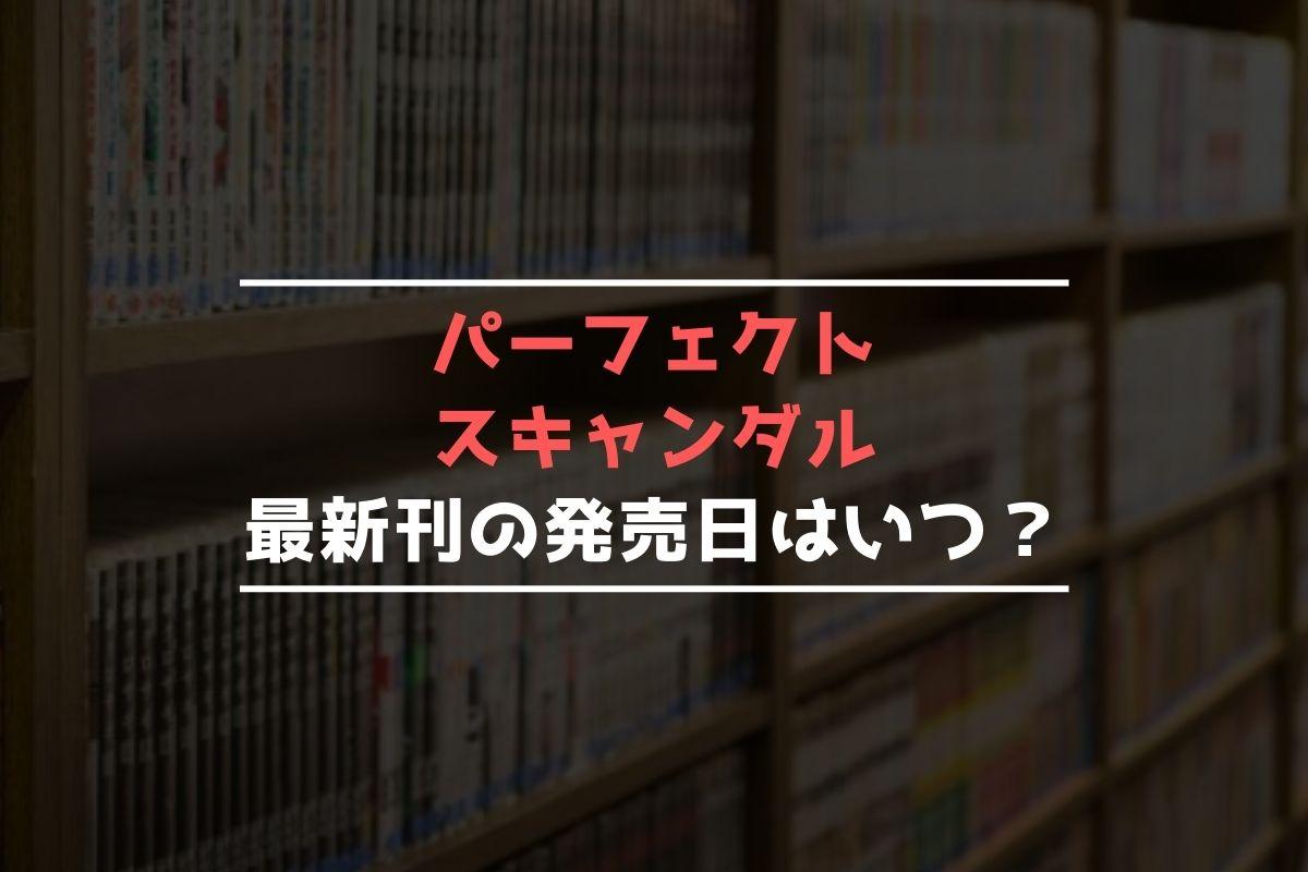 パーフェクトスキャンダル 最新刊 発売日
