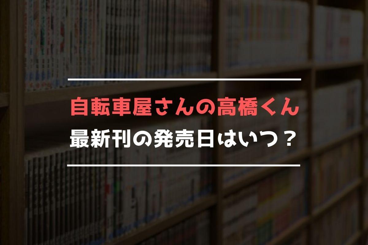 自転車屋さんの高橋くん 最新刊 発売日